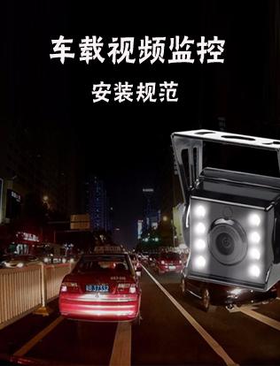 车载视频雷竞技平台安装规范